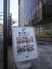 神保町 黒須【壱拾】-2