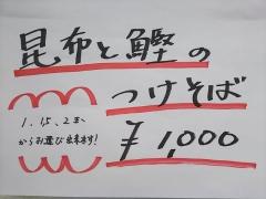 神保町 黒須【壱拾】-4