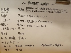 麺尊 RAGE【参弐】-3