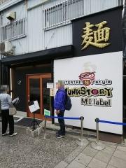 【新店】小麦蕎麦処 四天王寺 五常-1