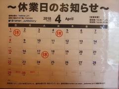 【新店】小麦蕎麦処 四天王寺 五常-2