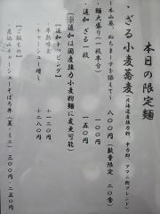 【新店】小麦蕎麦処 四天王寺 五常-3