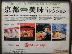 新宿タカシマヤ「京都美味コレクション~新しい食の発信~」  ~麺屋 たけ井「特製つけ麺」~-3