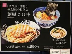 新宿タカシマヤ「京都美味コレクション~新しい食の発信~」  ~麺屋 たけ井「特製つけ麺」~-5