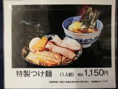 新宿タカシマヤ「京都美味コレクション~新しい食の発信~」  ~麺屋 たけ井「特製つけ麺」~-6