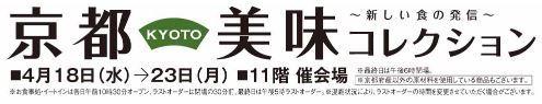 新宿タカシマヤ「京都美味コレクション~新しい食の発信~」  ~麺屋 たけ井「特製つけ麺」~-0