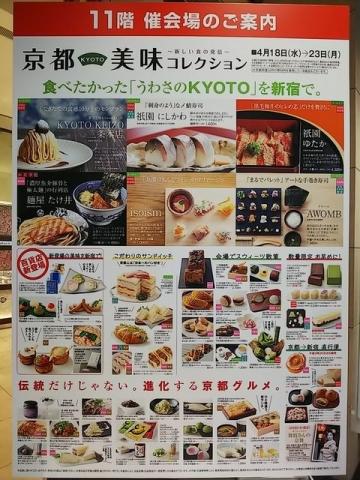 新宿タカシマヤ「京都美味コレクション~新しい食の発信~」  ~麺屋 たけ井「特製つけ麺」~-18