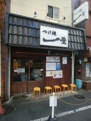 つけ麺 一燈【弐弐】-1