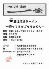 つけ麺 一燈【弐弐】-2
