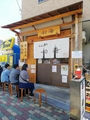 らーめん専門 和海【弐八】-2