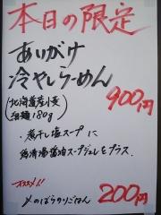 らーめん専門 和海【弐八】-5