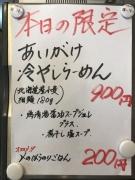 らーめん専門 和海【弐八】-18