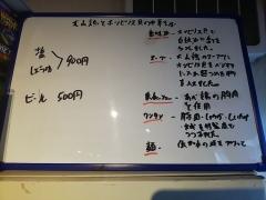 らー麺屋 バリバリジョニー【参】-2
