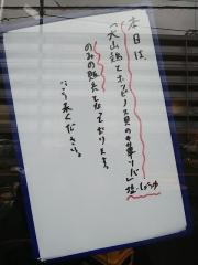 らー麺屋 バリバリジョニー【参】-12