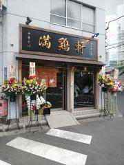 【新店】中華そば 満鶏軒-1