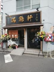 【新店】中華そば 満鶏軒-2