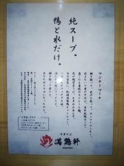 【新店】中華そば 満鶏軒-11