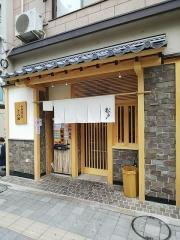 中華蕎麦 とみ田【四】-2