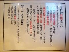 中華蕎麦 とみ田【四】-13