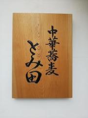 中華蕎麦 とみ田【四】-20