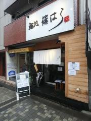 麺処 篠はら【壱壱】-1