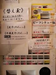 麺処 篠はら【壱壱】-2