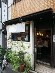 麺処 きなり【弐五】-1