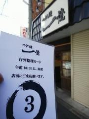 つけ麺 一燈【弐五】-3