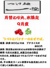 つけ麺 一燈【弐五】-01