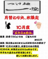 つけ麺 一燈【弐五】-02
