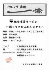 つけ麺 一燈【弐五】-03