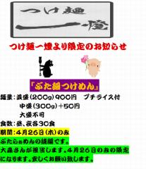 つけ麺 一燈【弐五】-04