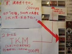 らーめん つけめん 雨ニモマケズ【四】-4