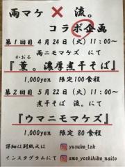 らーめん つけめん 雨ニモマケズ【四】-0