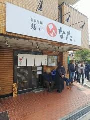 麺や ひなた【弐】-1