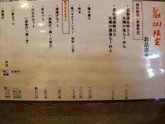 麺や ひなた【弐】-3