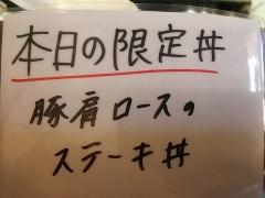 麺や ひなた【弐】-4