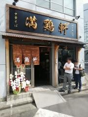 中華そば 満鶏軒【弐】-1