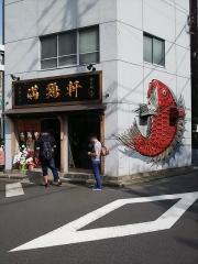 中華そば 満鶏軒【弐】-14