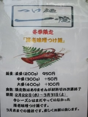 つけ麺 一燈【弐参】-2