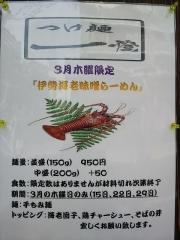つけ麺 一燈【弐参】-3