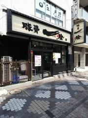 豚骨一燈【弐八】-1