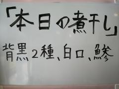 豚骨一燈【弐八】-2