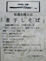 豚骨一燈【弐八】-11