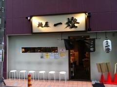 麺屋 一燈【四壱】-1