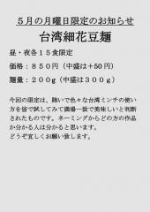 麺屋 一燈【四壱】-13