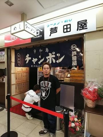 『ラーメン・めし 芦田屋』が大阪駅前第2ビルB2に5月8日オープン!-1
