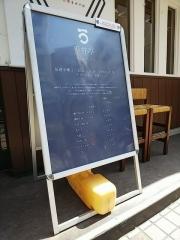 平井亭【参】-11
