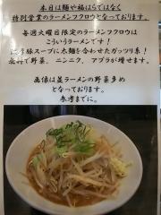 【新店】ラーメンフクロウ-2