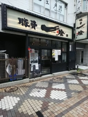 豚骨一燈【弐九】-1